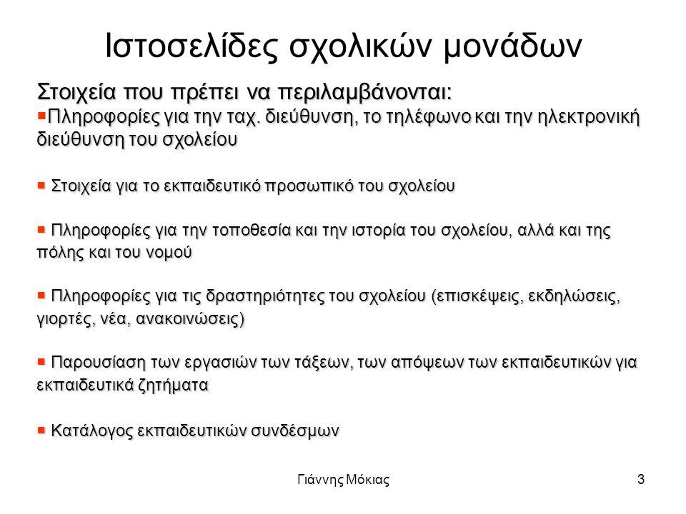 Γιάννης Μόκιας3 Ιστοσελίδες σχολικών μονάδων Στοιχεία που πρέπει να περιλαμβάνονται: Πληροφορίες για την ταχ.
