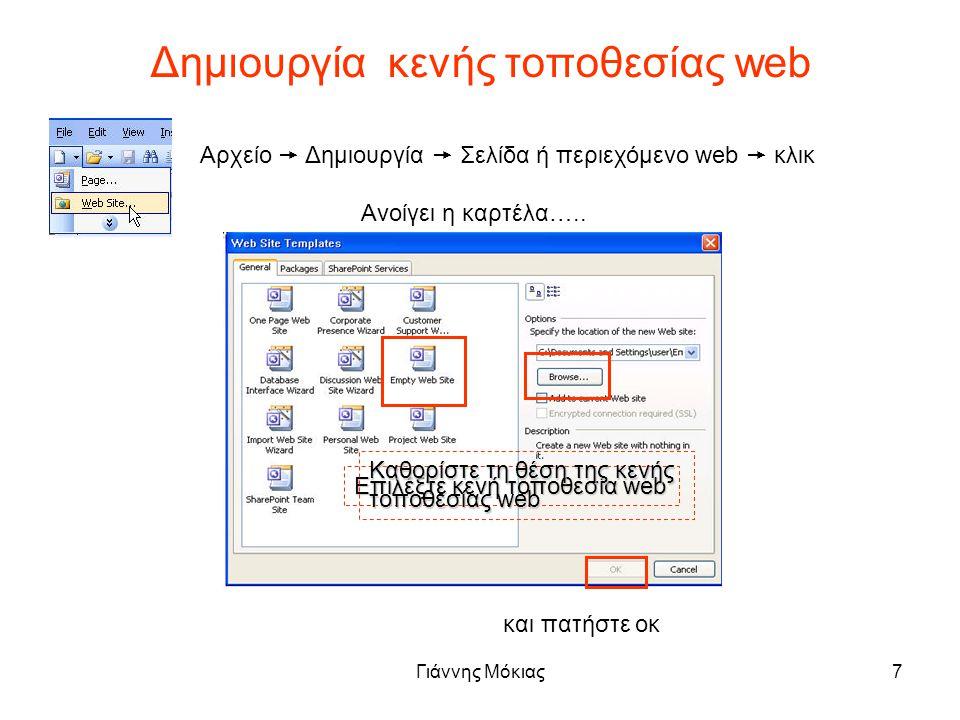 Γιάννης Μόκιας7 Δημιουργία κενής τοποθεσίας web Αρχείο  Δημιουργία  Σελίδα ή περιεχόμενο web  κλικ Ανοίγει η καρτέλα…..