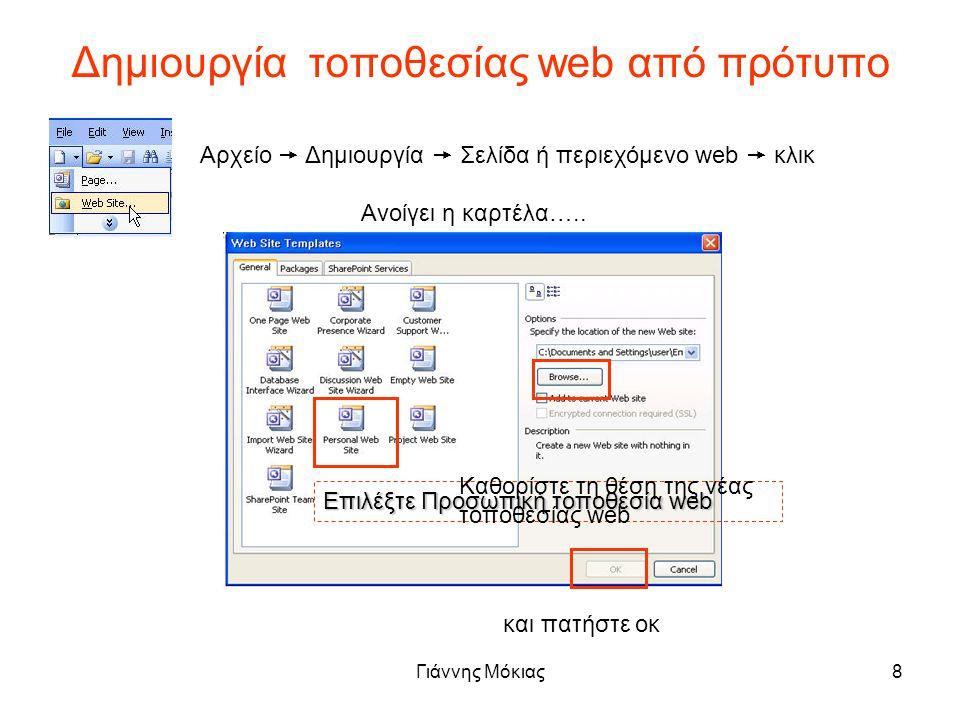 Γιάννης Μόκιας8 Δημιουργία τοποθεσίας web από πρότυπο Αρχείο  Δημιουργία  Σελίδα ή περιεχόμενο web  κλικ Ανοίγει η καρτέλα…..