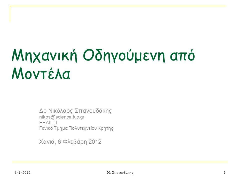 Μηχανική Οδηγούμενη από Μοντέλα Δρ Νικόλαος Σπανουδάκης nikos@science.tuc.gr ΕΕΔΙΠ ΙΙ Γενικό Τμήμα Πολυτεχνείου Κρήτης Χανιά, 6 Φλεβάρη 2012 6/1/20151 Ν.