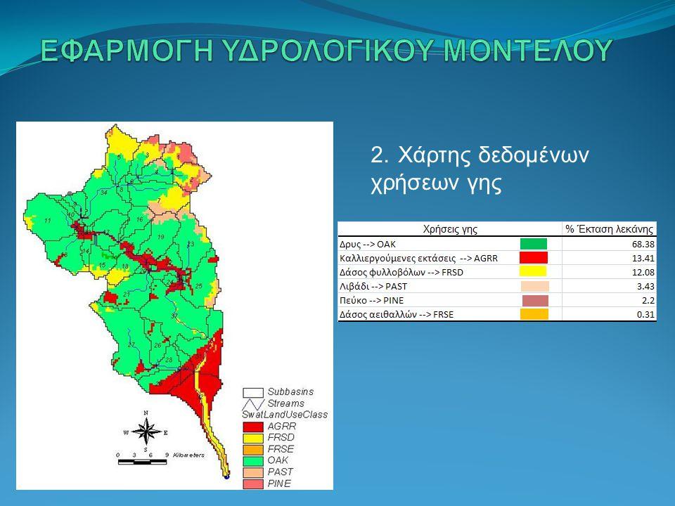 2. Χάρτης δεδομένων χρήσεων γης