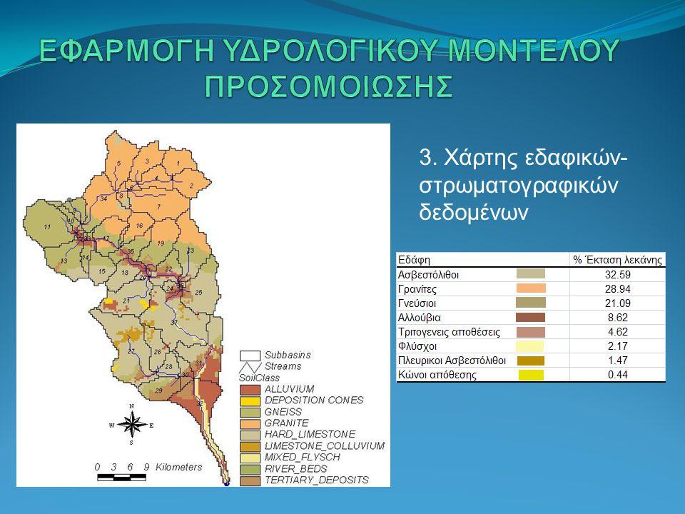 3. Χάρτης εδαφικών- στρωματογραφικών δεδομένων