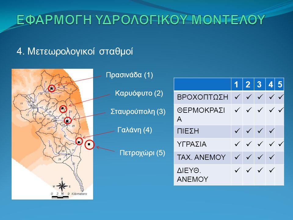 4. Μετεωρολογικοί σταθμοί Πρασινάδα (1) Καρυόφυτο (2) Σταυρούπολη (3) Γαλάνη (4) Πετροχώρι (5) 12345 ΒΡΟΧΟΠΤΩΣΗ ΘΕΡΜΟΚΡΑΣΙ Α ΠΙΕΣΗ ΥΓΡΑΣΙΑ ΤΑΧ. ΑΝΕΜΟΥ
