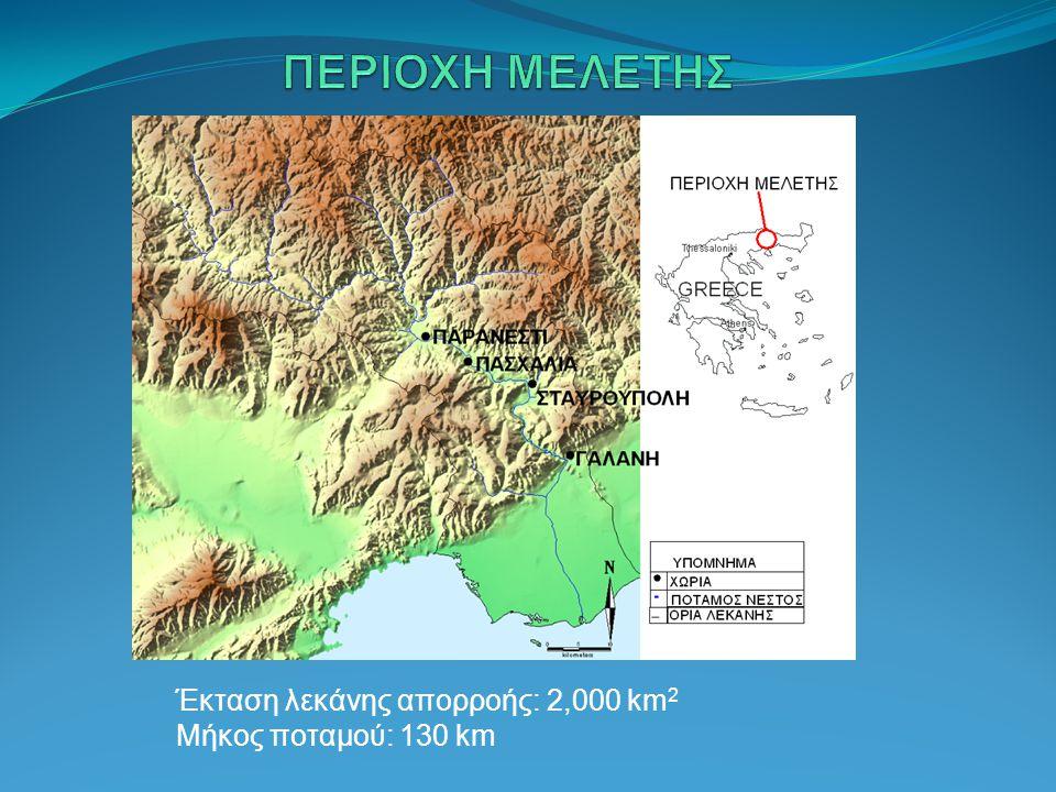 Έκταση λεκάνης απορροής: 2,000 km 2 Μήκος ποταμού: 130 km