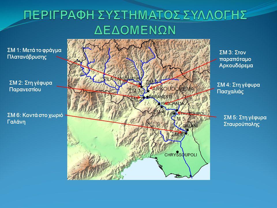 ΣΜ 1: Μετά το φράγμα Πλατανόβρυσης ΣΜ 2: Στη γέφυρα Παρανεστίου ΣΜ 3: Στον παραπόταμο Αρκουδόρεμα ΣΜ 4: Στη γέφυρα Πασχαλιάς ΣΜ 5: Στη γέφυρα Σταυρούπ