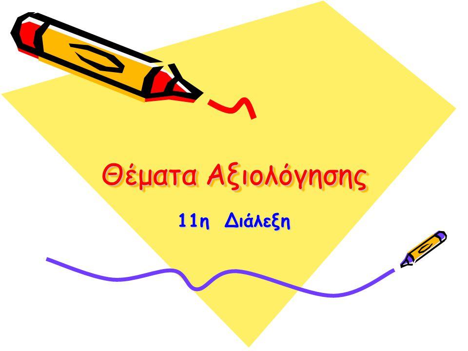 Θέματα Αξιολόγησης 11η Διάλεξη