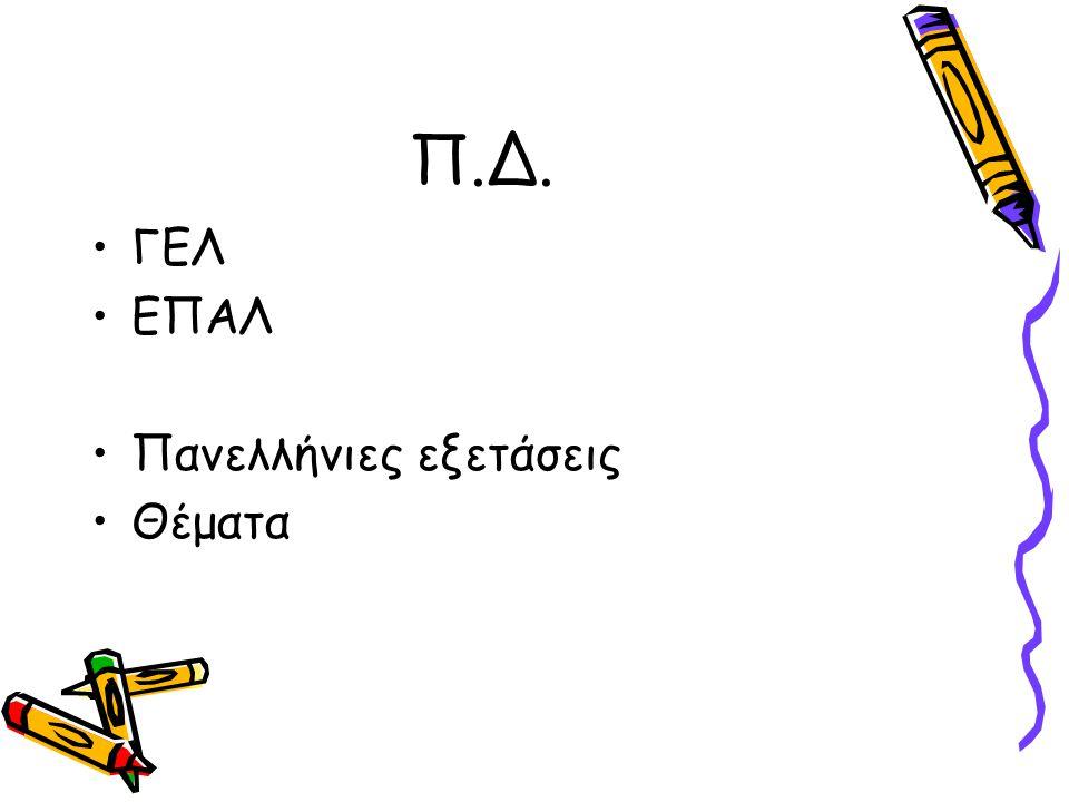 Π.Δ. ΓΕΛ ΕΠΑΛ Πανελλήνιες εξετάσεις Θέματα