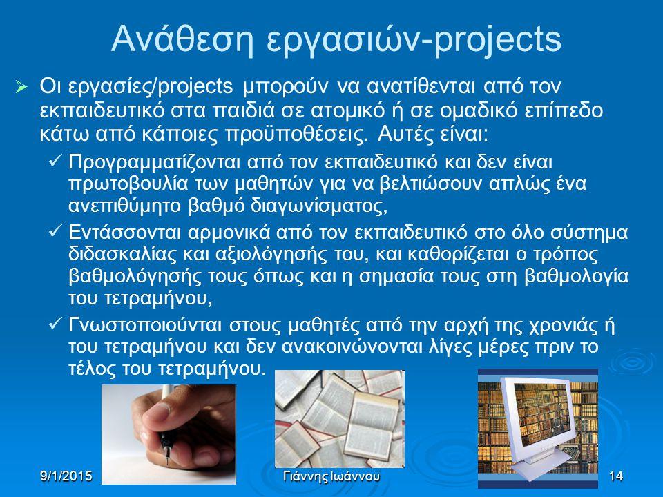 9/1/2015Γιάννης Ιωάννου14 Ανάθεση εργασιών-projects   Οι εργασίες/projects μπορούν να ανατίθενται από τον εκπαιδευτικό στα παιδιά σε ατομικό ή σε ομαδικό επίπεδο κάτω από κάποιες προϋποθέσεις.