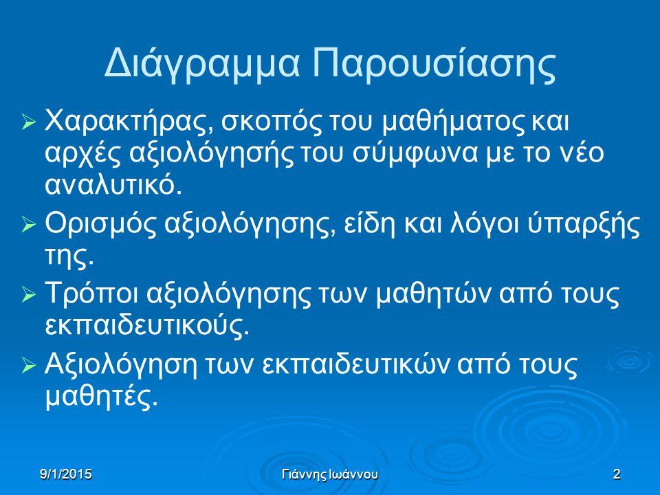 9/1/2015Γιάννης Ιωάννου2 Διάγραμμα Παρουσίασης   Χαρακτήρας, σκοπός του μαθήματος και αρχές αξιολόγησής του σύμφωνα με το νέο αναλυτικό.