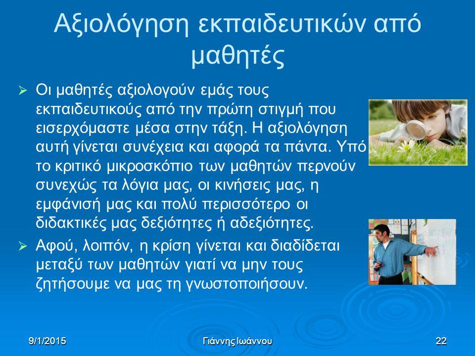 9/1/2015Γιάννης Ιωάννου22 Αξιολόγηση εκπαιδευτικών από μαθητές   Οι μαθητές αξιολογούν εμάς τους εκπαιδευτικούς από την πρώτη στιγμή που εισερχόμαστ