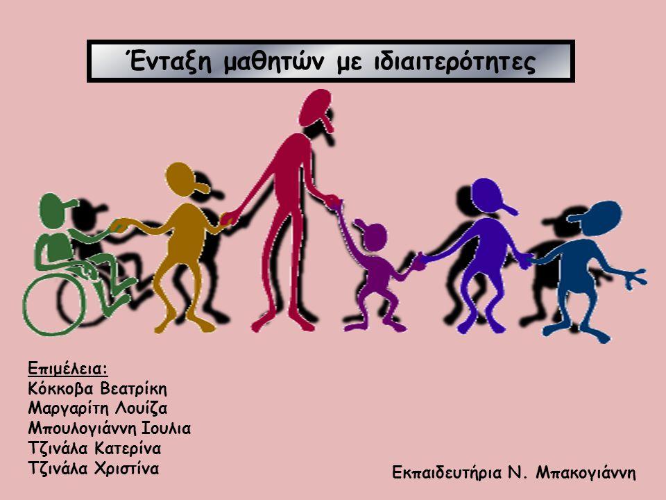 Τι είναι ένταξη μαθητών; Με τον όρο ένταξη ορίζεται η από κοινού διδασκαλία παιδιών με ή χωρίς ειδικές ανάγκες, ώστε όλοι να απολαμβάνουν ίσες ευκαιρίες στην εκπαίδευση.