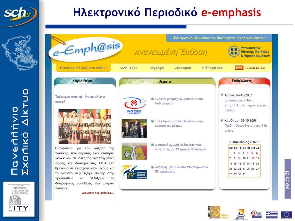 σελίδα 21 Ηλεκτρονικό Περιοδικό e-emphasis