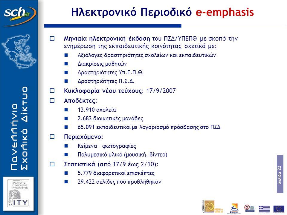 σελίδα 22  Μηνιαία ηλεκτρονική έκδοση του ΠΣΔ/ΥΠΕΠΘ με σκοπό την ενημέρωση της εκπαιδευτικής κοινότητας σχετικά με: Αξιόλογες δραστηριότητες σχολείων και εκπαιδευτικών Διακρίσεις μαθητών Δραστηριότητες Υπ.Ε.Π.Θ.