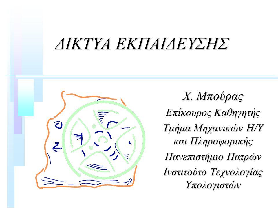 INFOSYSTEM 99, ΘΕΣΣΑΛΟΝΙΚΗ 7-10 ΟΚΤΩΒΡΙΟΥ52 ΔΙΚΤΥΑ ΕΚΠΑΙΔΕΥΣΗΣ Συμπεράσματα n Σχεδιασμός και η ανάπτυξη Δικτυακού Εκπαιδευτικού Λογισμικού υψηλής ποιότητας n Συμμετοχή με αναβάθμιση και αποδοχή των εκπαιδευτικών n Αξιοποίηση υποδομών και τεχνογνωσιών n Εθνική πολιτική για την εισαγωγή των σύγχρονων τεχνολογιών στην εκπαίδευση