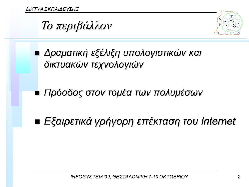 INFOSYSTEM 99, ΘΕΣΣΑΛΟΝΙΚΗ 7-10 ΟΚΤΩΒΡΙΟΥ3 ΔΙΚΤΥΑ ΕΚΠΑΙΔΕΥΣΗΣ Το Internet πρέπει να ενσωματωθεί στην εκπαιδευτική διαδικασία n Περιεχόμενο n Επιμόρφωση n Κατάλληλο Λογισμικό n Έξυπνα Εργαλεία n Νέες Υπηρεσίες Internet & εκπαιδευτική διαδικασία