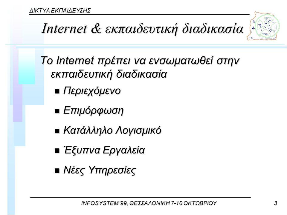 INFOSYSTEM 99, ΘΕΣΣΑΛΟΝΙΚΗ 7-10 ΟΚΤΩΒΡΙΟΥ24 ΔΙΚΤΥΑ ΕΚΠΑΙΔΕΥΣΗΣ Δίκτυα εκπαίδευσης σε άλλες χώρες n Αυστραλία Εθνικό εκπαιδευτικό δίκτυο EdNA (1995): σύνδεση όλων των εκπαιδευτικών φορέων και υποστήριξη όλων των Internet υπηρεσιώνΕθνικό εκπαιδευτικό δίκτυο EdNA (1995): σύνδεση όλων των εκπαιδευτικών φορέων και υποστήριξη όλων των Internet υπηρεσιών EdNA Directory Service (1997): εκπαιδευτικό site με 7.500 τοποθεσίες και 45.000 συνδέσμουςEdNA Directory Service (1997): εκπαιδευτικό site με 7.500 τοποθεσίες και 45.000 συνδέσμους ACTEIN: εκπαιδευτικό δίκτυο για τα σχολεία της πρωτεύουσαςACTEIN: εκπαιδευτικό δίκτυο για τα σχολεία της πρωτεύουσας Εκπαιδευτικές πρωτοβουλίες σε επίπεδο πολιτείας με έμφαση στην εγκατάσταση εκπαιδευτικών WANΕκπαιδευτικές πρωτοβουλίες σε επίπεδο πολιτείας με έμφαση στην εγκατάσταση εκπαιδευτικών WAN