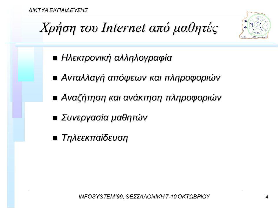 INFOSYSTEM 99, ΘΕΣΣΑΛΟΝΙΚΗ 7-10 ΟΚΤΩΒΡΙΟΥ4 ΔΙΚΤΥΑ ΕΚΠΑΙΔΕΥΣΗΣ n Ηλεκτρονική αλληλογραφία n Ανταλλαγή απόψεων και πληροφοριών n Αναζήτηση και ανάκτηση πληροφοριών n Συνεργασία μαθητών n Τηλεεκπαίδευση Χρήση του Internet από μαθητές