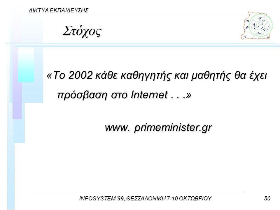 INFOSYSTEM 99, ΘΕΣΣΑΛΟΝΙΚΗ 7-10 ΟΚΤΩΒΡΙΟΥ50 ΔΙΚΤΥΑ ΕΚΠΑΙΔΕΥΣΗΣ «Το 2002 κάθε καθηγητής και μαθητής θα έχει πρόσβαση στο Internet...» www.