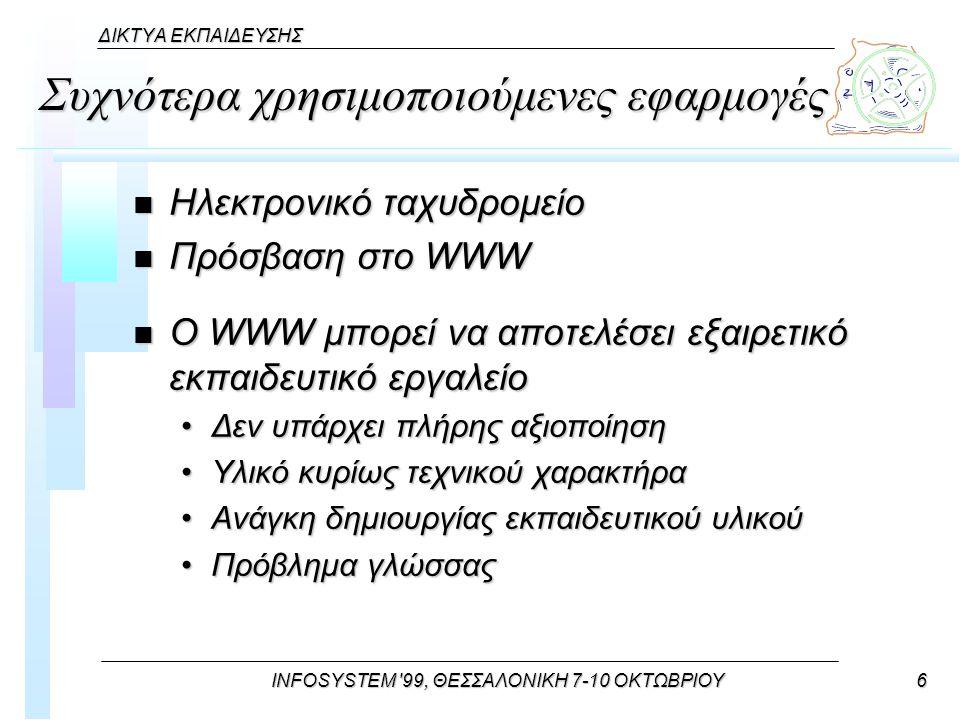INFOSYSTEM 99, ΘΕΣΣΑΛΟΝΙΚΗ 7-10 ΟΚΤΩΒΡΙΟΥ37 ΔΙΚΤΥΑ ΕΚΠΑΙΔΕΥΣΗΣ Σχολεία στο Internet (κατά τύπο σχολείου)