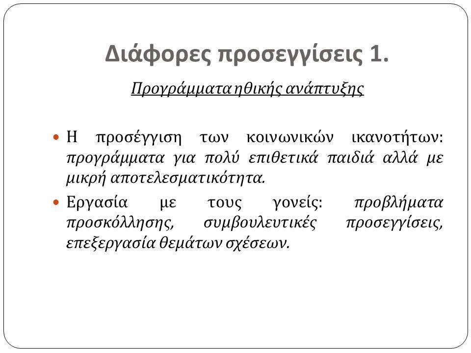 Διάφορες προσεγγίσεις 2.
