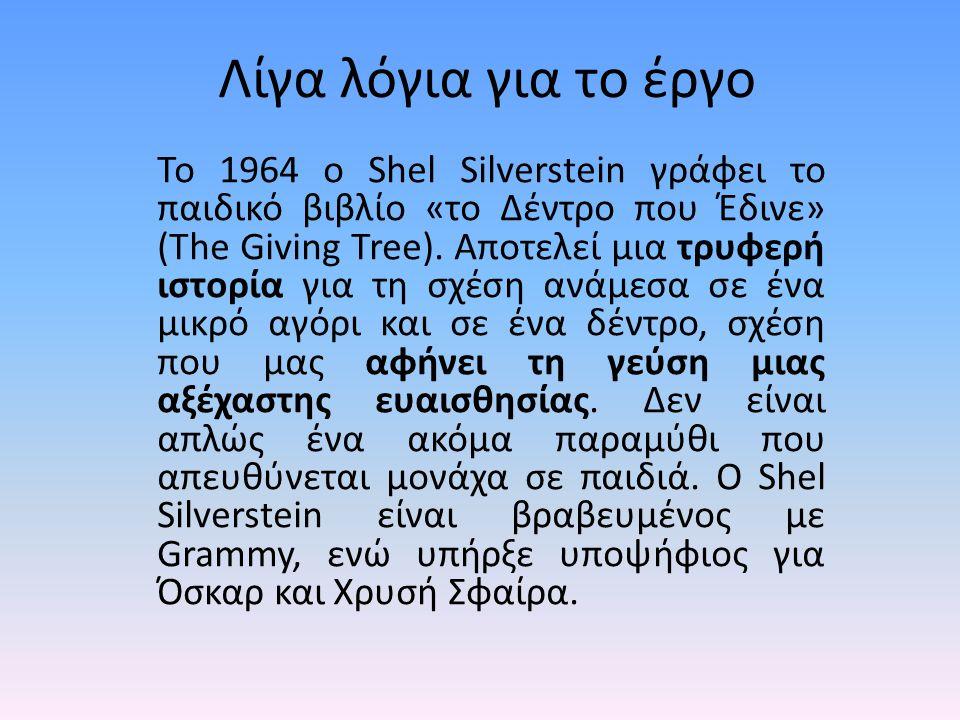 Λίγα λόγια για το έργο Το 1964 o Shel Silverstein γράφει το παιδικό βιβλίο «το Δέντρο που Έδινε» (The Giving Tree).