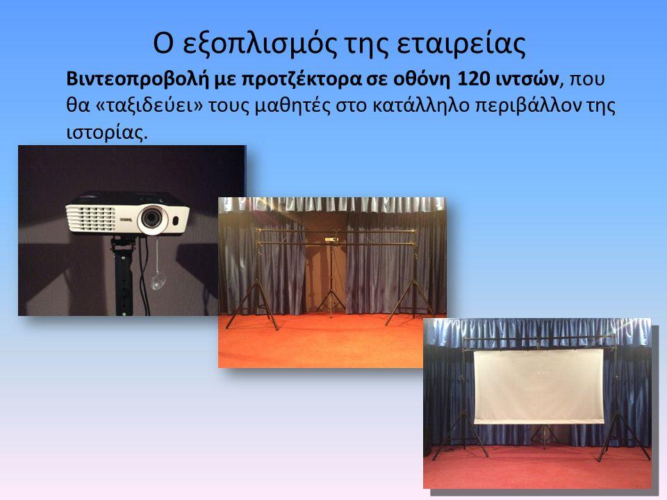 Ο εξοπλισμός της εταιρείας Βιντεοπροβολή με προτζέκτορα σε οθόνη 120 ιντσών, που θα «ταξιδεύει» τους μαθητές στο κατάλληλο περιβάλλον της ιστορίας.