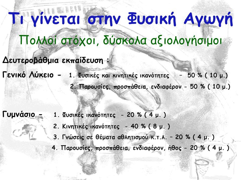 Δευτεροβάθμια εκπαίδευση : Γενικό Λύκειο - 1. Φυσικές και κινητικές ικανότητες – 50 % ( 10 μ.) 2. Παρουσίες, προσπάθεια, ενδιαφέρον - 50 % ( 10 μ.) Γυ