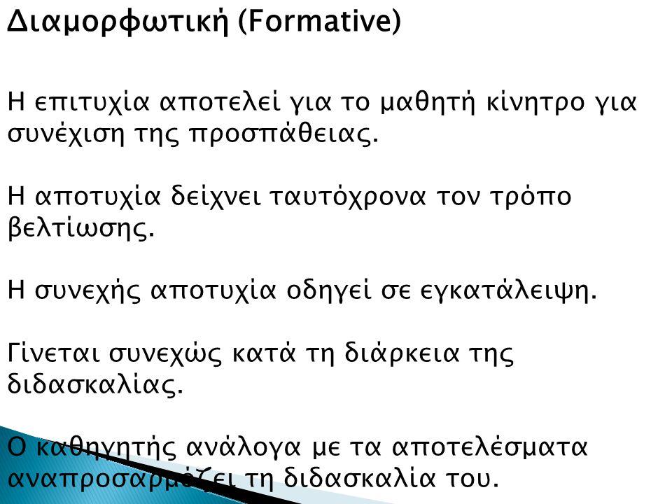 Διαμορφωτική (Formative) Η επιτυχία αποτελεί για το μαθητή κίνητρο για συνέχιση της προσπάθειας.