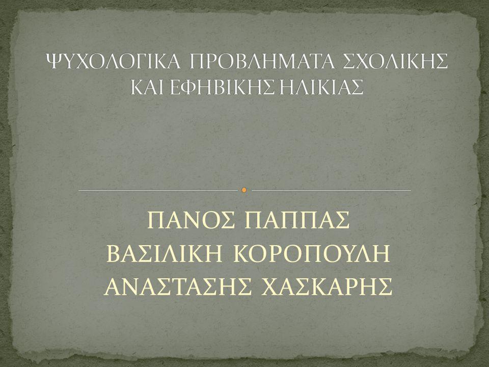 www.otyposnews.gr www.vlioras.gr www.hamogelo.gr www.fonirodopis.gr www.kids.in.gr Ψυχολογικά προβλήματα σχολικής και εφηβικής ηλικίας,Hebert