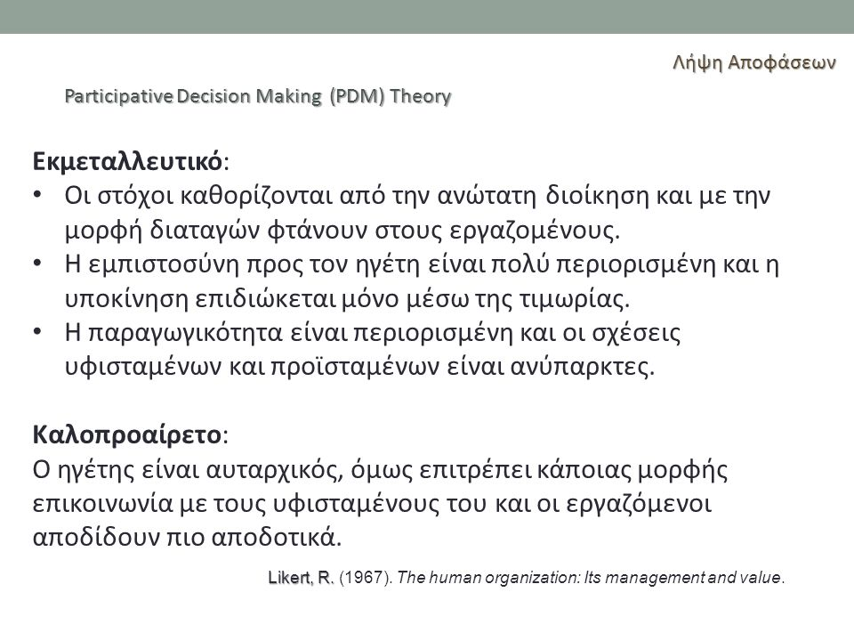 Likert, R. Likert, R. (1967). The human organization: Its management and value. Participative Decision Making (PDM) Theory Εκμεταλλευτικό: Οι στόχοι κ