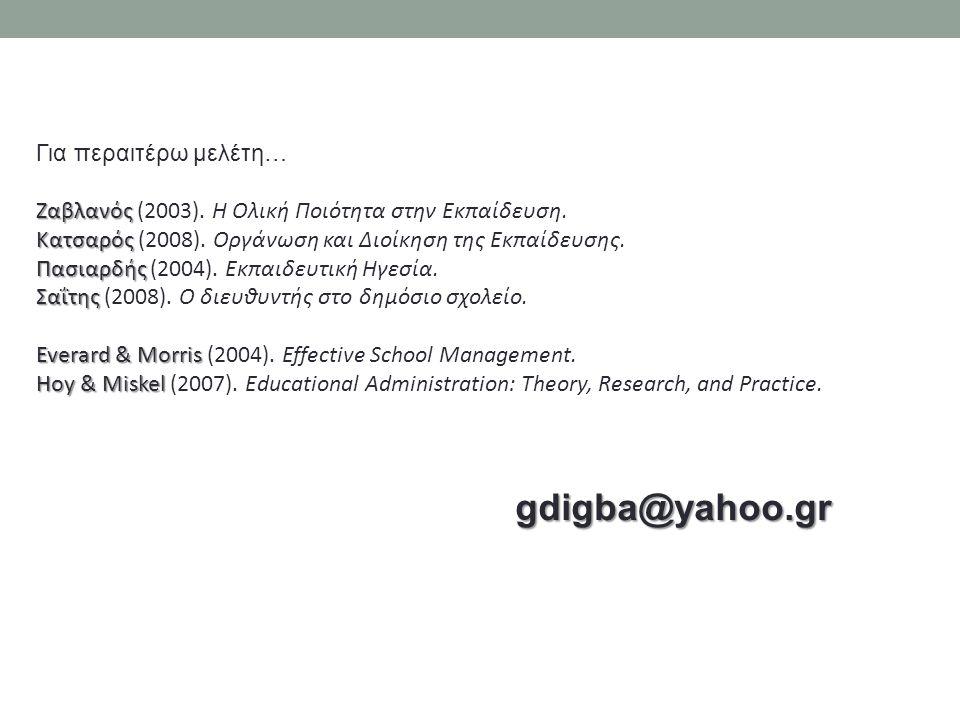 Για περαιτέρω μελέτη… Ζαβλανός Ζαβλανός (2003). Η Ολική Ποιότητα στην Εκπαίδευση. Κατσαρός Κατσαρός (2008). Οργάνωση και Διοίκηση της Εκπαίδευσης. Πασ