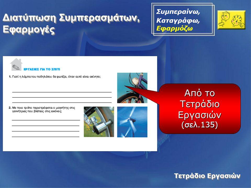Τετράδιο Εργασιών Από το Τετράδιο Εργασιών (σελ.135) Διατύπωση Συμπερασμάτων, Εφαρμογές Εφαρμογές Συμπεραίνω, Καταγράφω, Εφαρμόζω