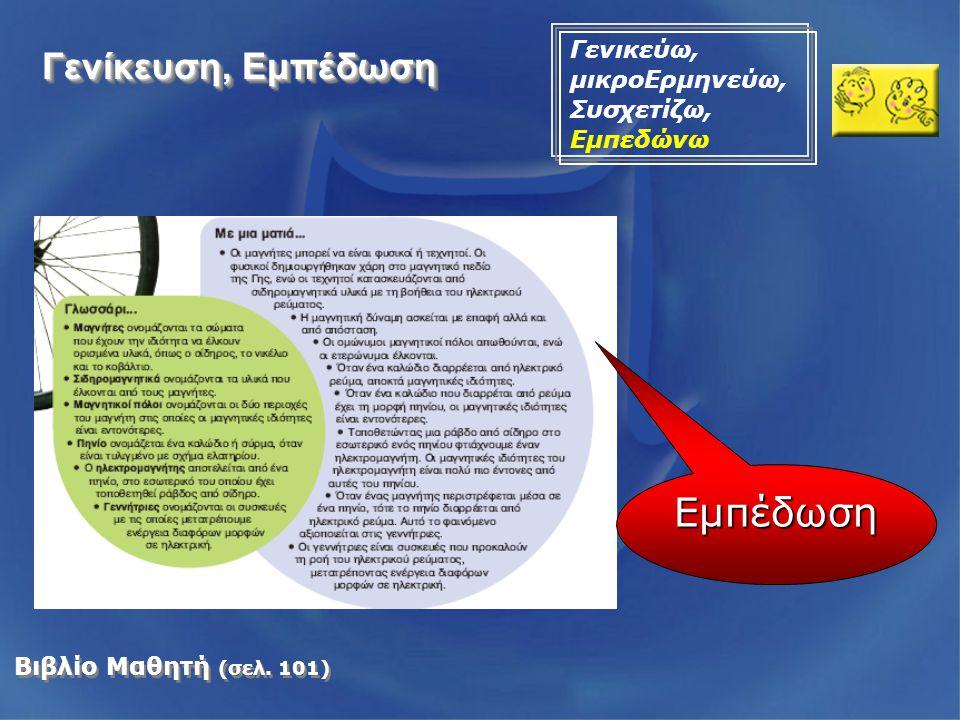Βιβλίο Μαθητή (σελ. 101) Εμπέδωση Γενίκευση, Εμπέδωση Γενικεύω, μικροΕρμηνεύω, Συσχετίζω, Εμπεδώνω