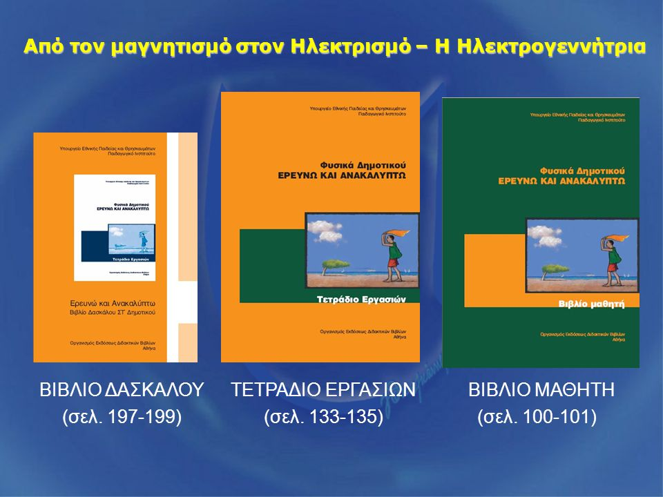 ΒΙΒΛΙΟ ΔΑΣΚΑΛΟΥ (σελ.197-199) ΤΕΤΡΑΔΙΟ ΕΡΓΑΣΙΩΝ (σελ.