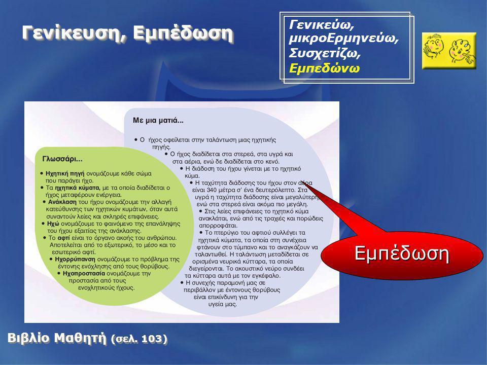 Βιβλίο Μαθητή (σελ. 103) Εμπέδωση Γενίκευση, Εμπέδωση Γενικεύω, μικροΕρμηνεύω, Συσχετίζω, Εμπεδώνω