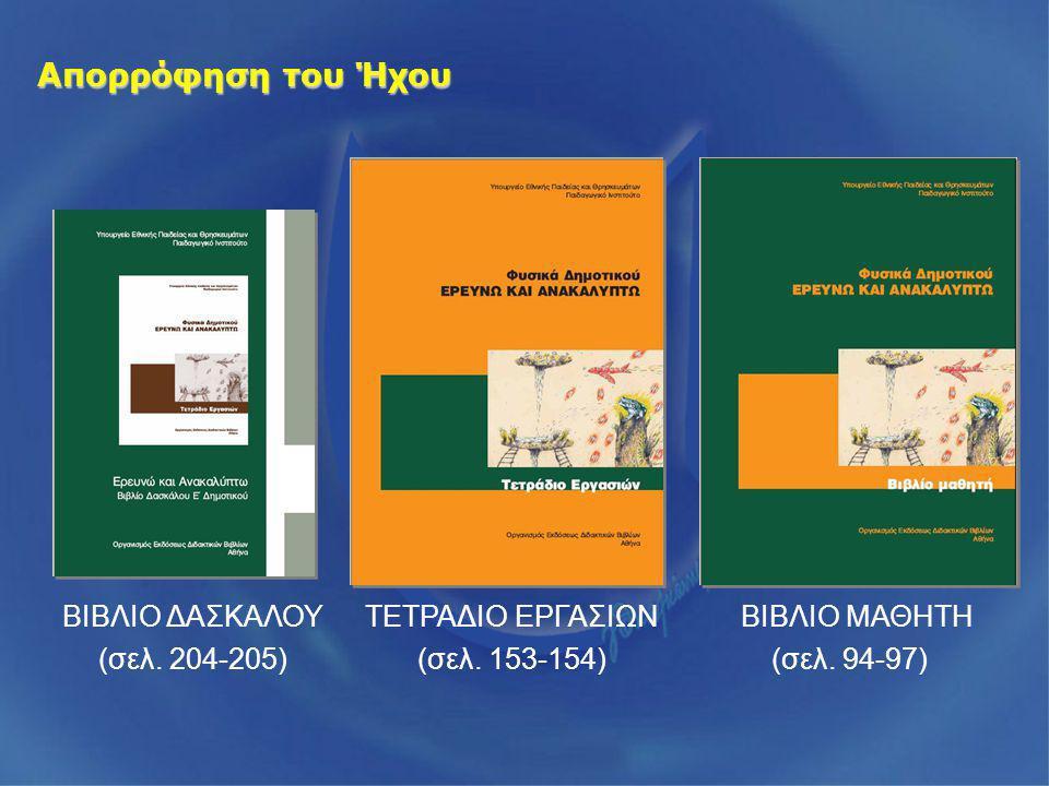 ΒΙΒΛΙΟ ΔΑΣΚΑΛΟΥ (σελ. 204-205) ΤΕΤΡΑΔΙΟ ΕΡΓΑΣΙΩΝ (σελ.