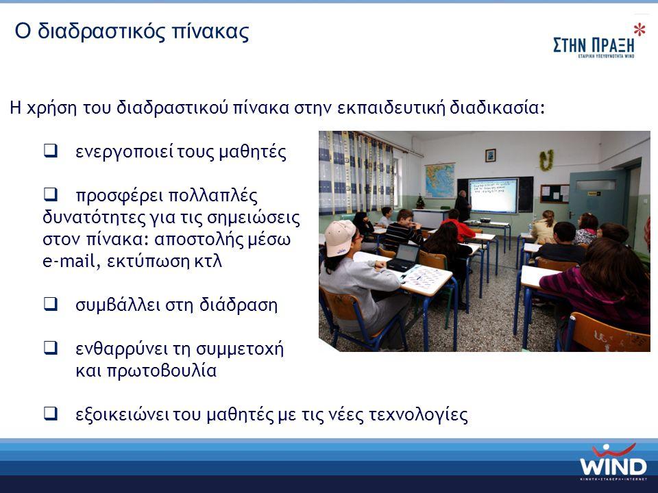 Η χρήση του διαδραστικού πίνακα στην εκπαιδευτική διαδικασία:  ενεργοποιεί τους μαθητές  προσφέρει πολλαπλές δυνατότητες για τις σημειώσεις στον πίνακα: αποστολής μέσω e-mail, εκτύπωση κτλ  συμβάλλει στη διάδραση  ενθαρρύνει τη συμμετοχή και πρωτοβουλία  εξοικειώνει του μαθητές με τις νέες τεχνολογίες Ο διαδραστικός πίνακας
