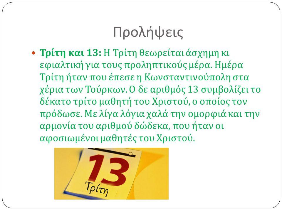 Προλήψεις Τρίτη και 13: Η Τρίτη θεωρείται άσχημη κι εφιαλτική για τους προληπτικούς μέρα.