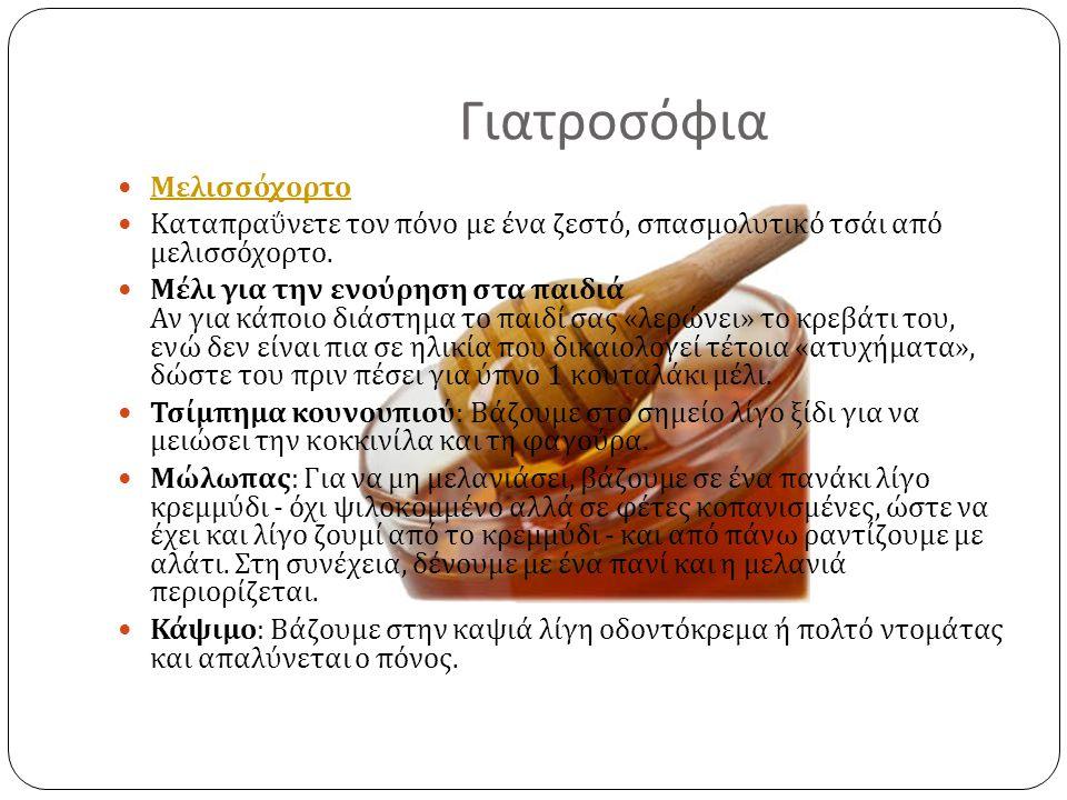Γιατροσόφια Τσίμπημα σφήκας ή μέλισσας : Αφού αφαιρέσουμε το τυχόν κεντρί, τρίβουμε επάνω στην περιοχή ένα μεταλλικό αντικείμενο ( π.