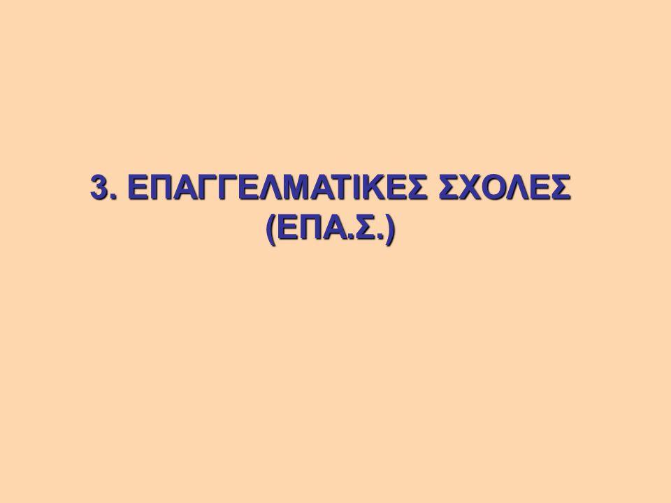 3. ΕΠΑΓΓΕΛΜΑΤΙΚΕΣ ΣΧΟΛΕΣ (ΕΠΑ.Σ.)