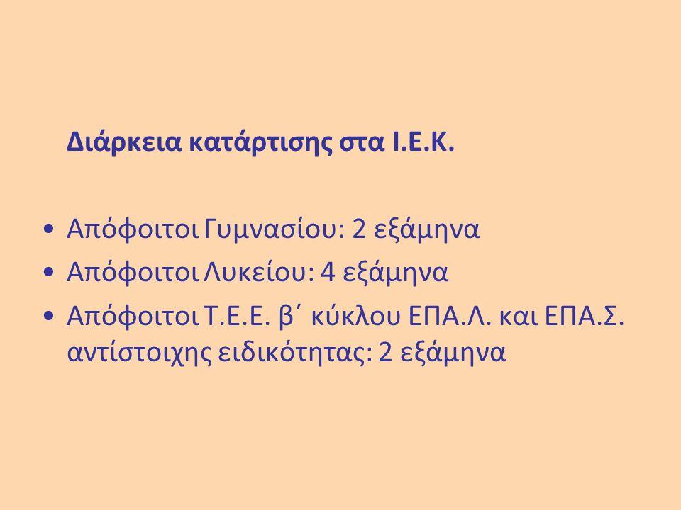 Διάρκεια κατάρτισης στα I.E.K. Απόφοιτοι Γυμνασίου: 2 εξάμηνα Απόφοιτοι Λυκείου: 4 εξάμηνα Απόφοιτοι Τ.Ε.Ε. β΄ κύκλου ΕΠΑ.Λ. και ΕΠΑ.Σ. αντίστοιχης ει