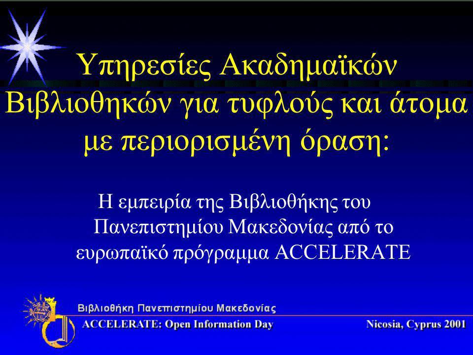 Υπηρεσίες Ακαδημαϊκών Βιβλιοθηκών για τυφλούς και άτομα με περιορισμένη όραση: Η εμπειρία της Βιβλιοθήκης του Πανεπιστημίου Μακεδονίας από το ευρωπαϊκό πρόγραμμα ACCELERATE