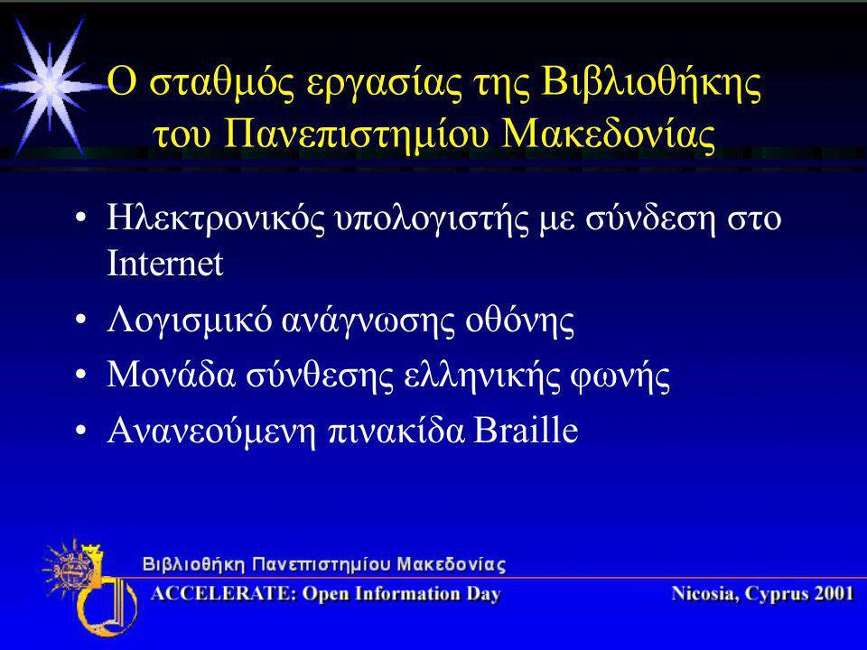 Ο σταθμός εργασίας της Βιβλιοθήκης του Πανεπιστημίου Μακεδονίας Ηλεκτρονικός υπολογιστής με σύνδεση στο Internet Λογισμικό ανάγνωσης οθόνης Μονάδα σύνθεσης ελληνικής φωνής Ανανεούμενη πινακίδα Braille