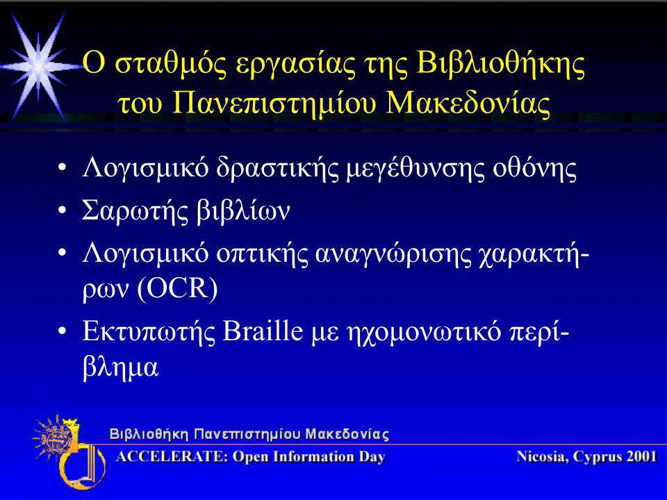 Ο σταθμός εργασίας της Βιβλιοθήκης του Πανεπιστημίου Μακεδονίας Λογισμικό δραστικής μεγέθυνσης οθόνης Σαρωτής βιβλίων Λογισμικό οπτικής αναγνώρισης χαρακτή- ρων (OCR) Εκτυπωτής Braille με ηχομονωτικό περί- βλημα