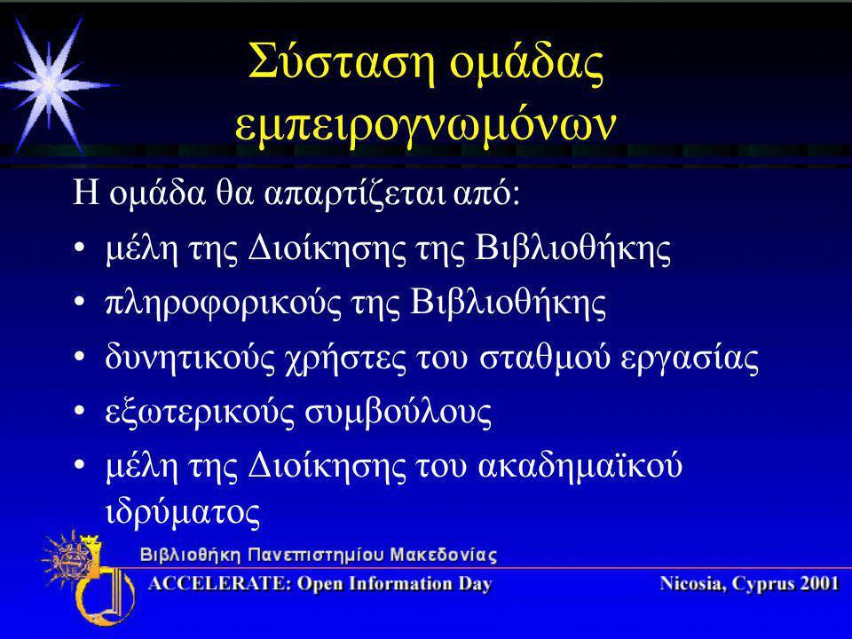 Σύσταση ομάδας εμπειρογνωμόνων Η ομάδα θα απαρτίζεται από: μέλη της Διοίκησης της Βιβλιοθήκης πληροφορικούς της Βιβλιοθήκης δυνητικούς χρήστες του σταθμού εργασίας εξωτερικούς συμβούλους μέλη της Διοίκησης του ακαδημαϊκού ιδρύματος