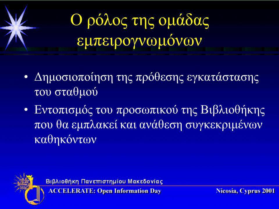 Δημοσιοποίηση της πρόθεσης εγκατάστασης του σταθμού Εντοπισμός του προσωπικού της Βιβλιοθήκης που θα εμπλακεί και ανάθεση συγκεκριμένων καθηκόντων Ο ρ