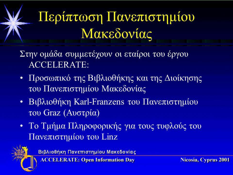 Περίπτωση Πανεπιστημίου Μακεδονίας Στην ομάδα συμμετέχουν οι εταίροι του έργου ACCELERATE: Προσωπικό της Βιβλιοθήκης και της Διοίκησης του Πανεπιστημίου Μακεδονίας Βιβλιοθήκη Karl-Franzens του Πανεπιστημίου του Graz (Αυστρία) Το Τμήμα Πληροφορικής για τους τυφλούς του Πανεπιστημίου του Linz