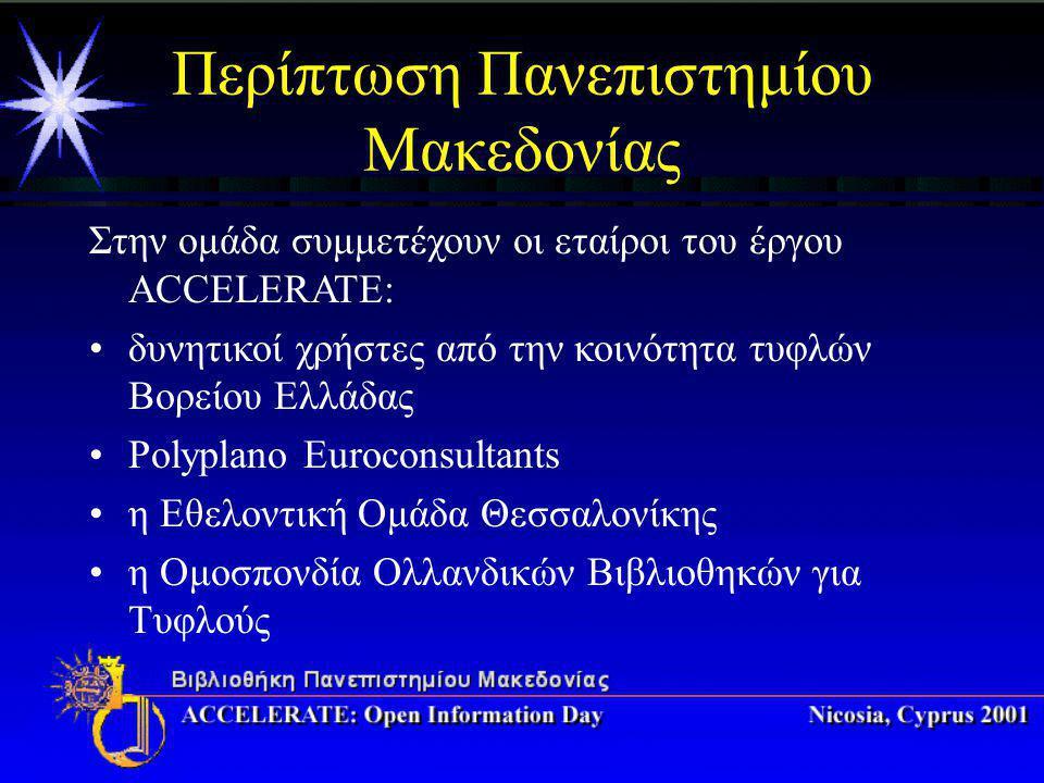 Περίπτωση Πανεπιστημίου Μακεδονίας Στην ομάδα συμμετέχουν οι εταίροι του έργου ACCELERATE: δυνητικοί χρήστες από την κοινότητα τυφλών Βορείου Ελλάδας Polyplano Euroconsultants η Εθελοντική Ομάδα Θεσσαλονίκης η Ομοσπονδία Ολλανδικών Βιβλιοθηκών για Τυφλούς