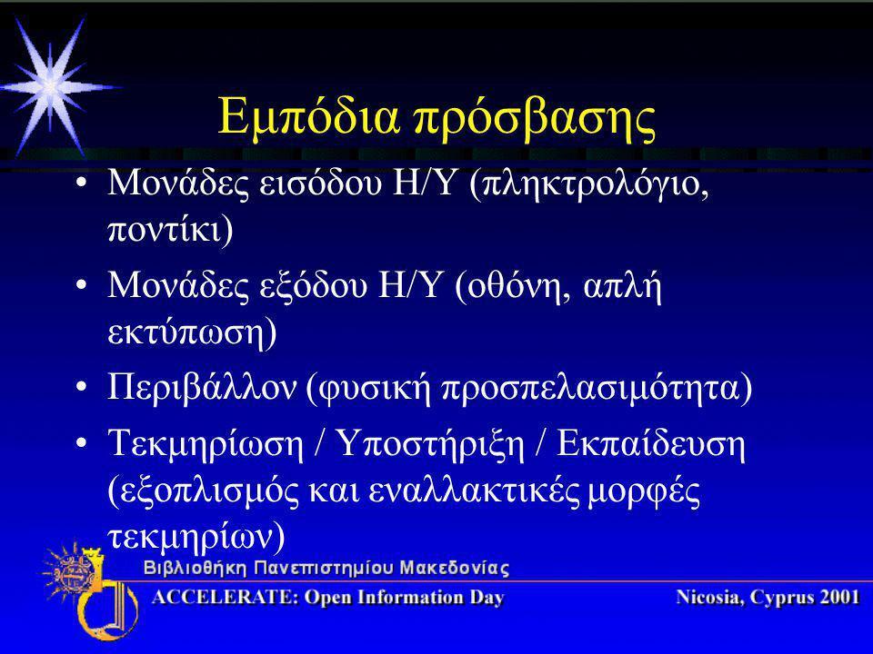 Εμπόδια πρόσβασης Μονάδες εισόδου Η/Υ (πληκτρολόγιο, ποντίκι) Μονάδες εξόδου Η/Υ (οθόνη, απλή εκτύπωση) Περιβάλλον (φυσική προσπελασιμότητα) Τεκμηρίωση / Υποστήριξη / Εκπαίδευση (εξοπλισμός και εναλλακτικές μορφές τεκμηρίων)