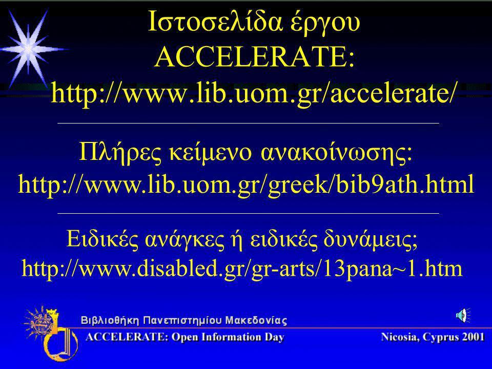 Ιστοσελίδα έργου ACCELERATE: http://www.lib.uom.gr/accelerate/ Πλήρες κείμενο ανακοίνωσης: http://www.lib.uom.gr/greek/bib9ath.html Ειδικές ανάγκες ή ειδικές δυνάμεις; http://www.disabled.gr/gr-arts/13pana~1.htm